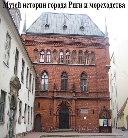 Музей истории города Риги и мореходства