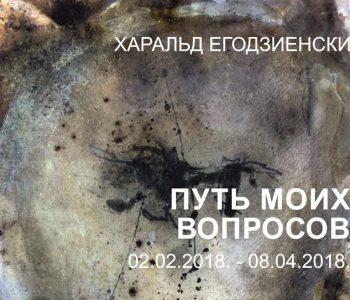Выставка Харальда Егодзиенски «Путь моих вопросов»