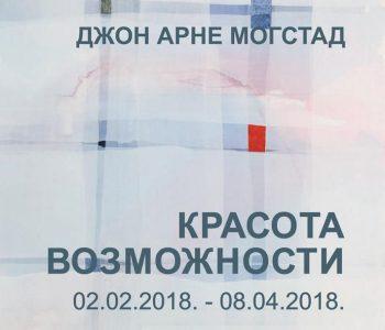 Выставка Джона Арне Могстада «Красота возможности»
