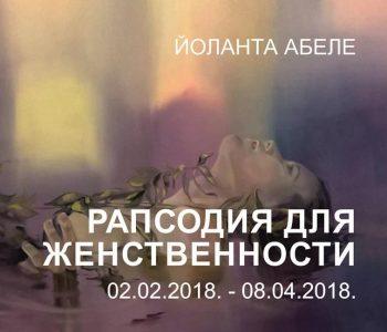 Выставка «Рапсодия для женственности»